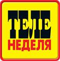 """Журнал """"Теленеделя"""""""